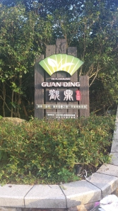 Guan Ding Tea House